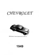 1949 Chevrolet Specs
