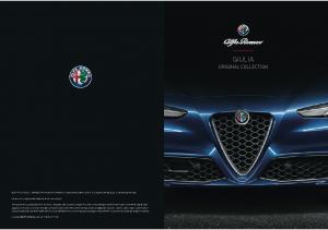 2018 Alfa Romeo Giulia Accessories