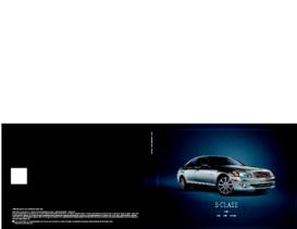 2008 Mercedes Benz S-Class