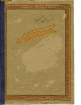 1915 National Full Line Prestige