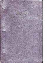 1925 Ford Sales Manual