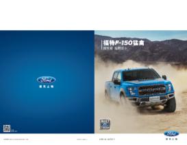 2016 Ford F150 Raptor CH