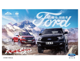 2020 Ford Road Shaker CH