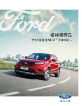 2020 Ford Territory CH