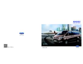 2020 Ford Tourneo CH